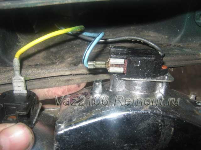отсоединить провода от передних фонарей на ВАЗ 2106