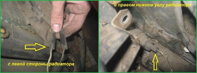 провода подключение вентилятора и датчика температуры на радиаторе ВАЗ 2106