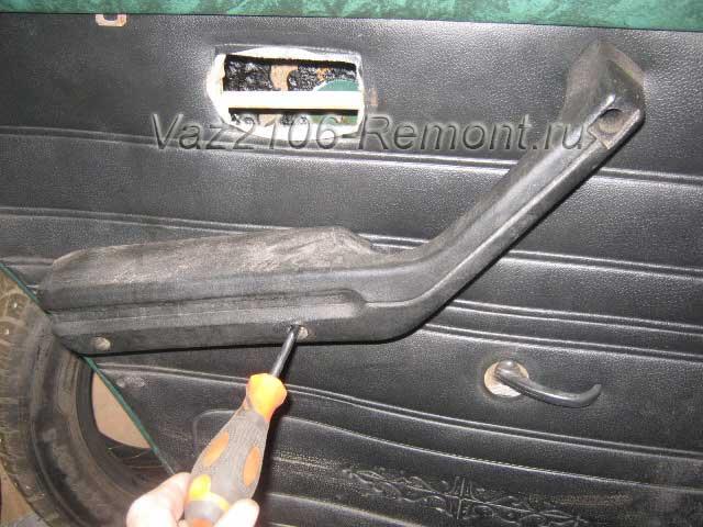 как снять ручку закрывания задней двери на ВАЗ 2106