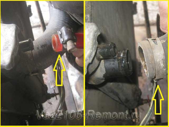 отсоединение шлангов радиатора на ВАЗ 2106