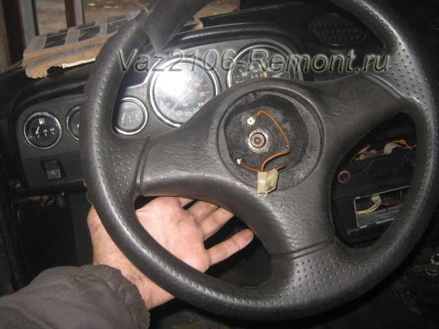 как снять руль на ВАЗ 2106