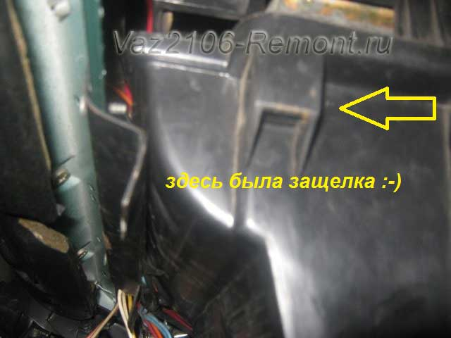 снимаем защелки крепления корпуса печки на ВАЗ 2106